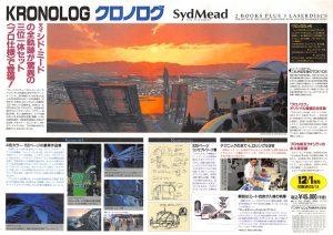 KRONOLOG(クロノログ)発売当時のチラシ(1991年)